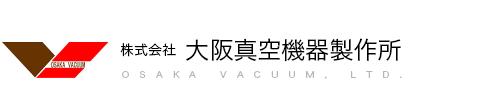 株式会社大阪真空機器製作所