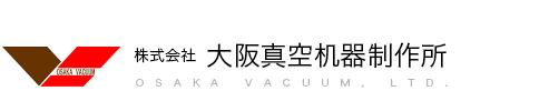株式会社大阪真空机器制作所